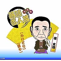 決定版 落語 名人芸 桂文治 かけとり 豆や AJ-2008