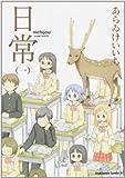 日常 (1) (角川コミックス・エース 181-1)