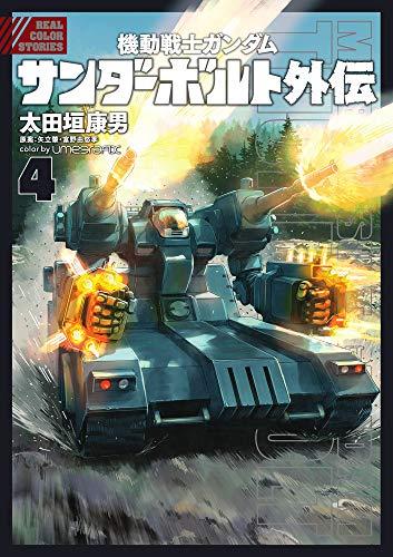 機動戦士ガンダム サンダーボルト 外伝 (4) (ビッグコミックススペシャル)の詳細を見る