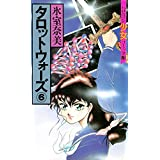 タロットウォーズ(6) (ハロウィン少女コミック館)