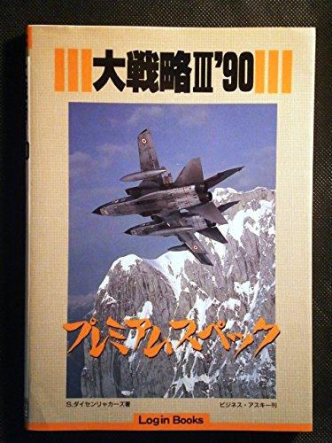 大戦略3'90プレミアムスペック (Login Books)