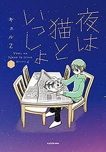 夜は猫といっしょ 2 (コミックエッセイ)