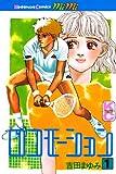 ロコモーション(1) (Kissコミックス)