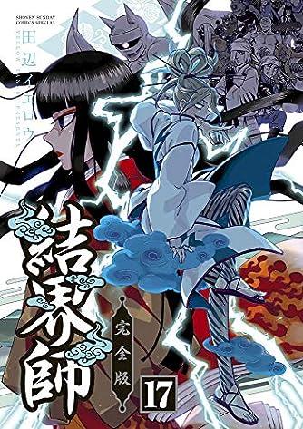 結界師 完全版 (17) (少年サンデーコミックススペシャル)