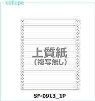 連続伝票用紙 1/3単線 9X11インチ (1P 2000枚)