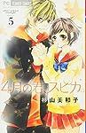 4月の君、スピカ。 (5) (少コミフラワーコミックス)