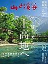 山と溪谷2020年5月号増刊 「最も美しい上高地へ」