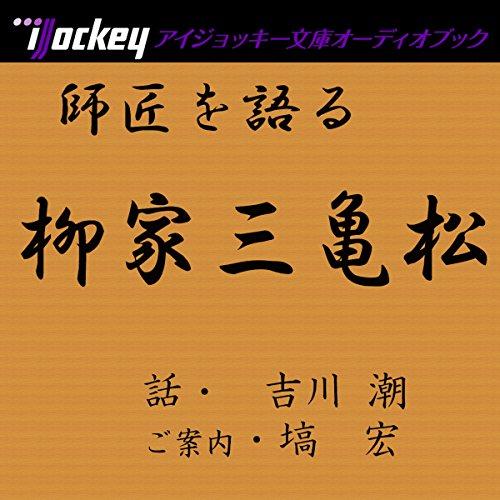 『師匠を語る 吉川潮が語る柳家三亀松』のカバーアート