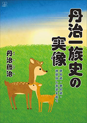 Real image of the history of the Tanji clan Tang Road Deer Road Hometown Development and Opening Highways (Japanese Edition)