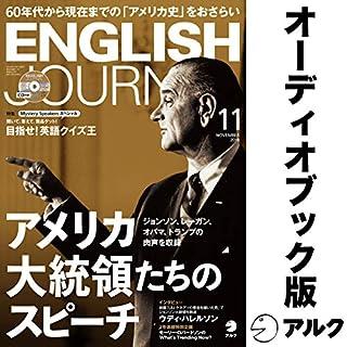 『ENGLISH JOURNAL(イングリッシュジャーナル) 2018年11月号(アルク)』のカバーアート