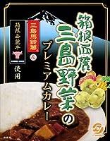 箱根西麓三島野菜のプレミアムカレー 210g