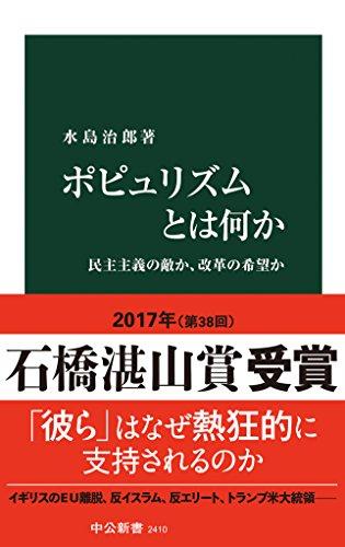 ポピュリズムとは何か - 民主主義の敵か、改革の希望か (中公新書)