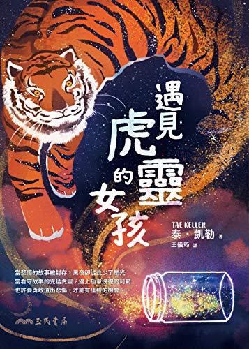 遇見虎靈的女孩 (青青) (Traditional Chinese Edition)
