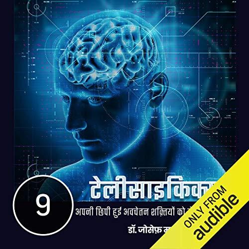 Telepsychics Ki Shakti, Jo Jeevan Ki Acchi Cheezein Aapke Ore Laati Hai cover art