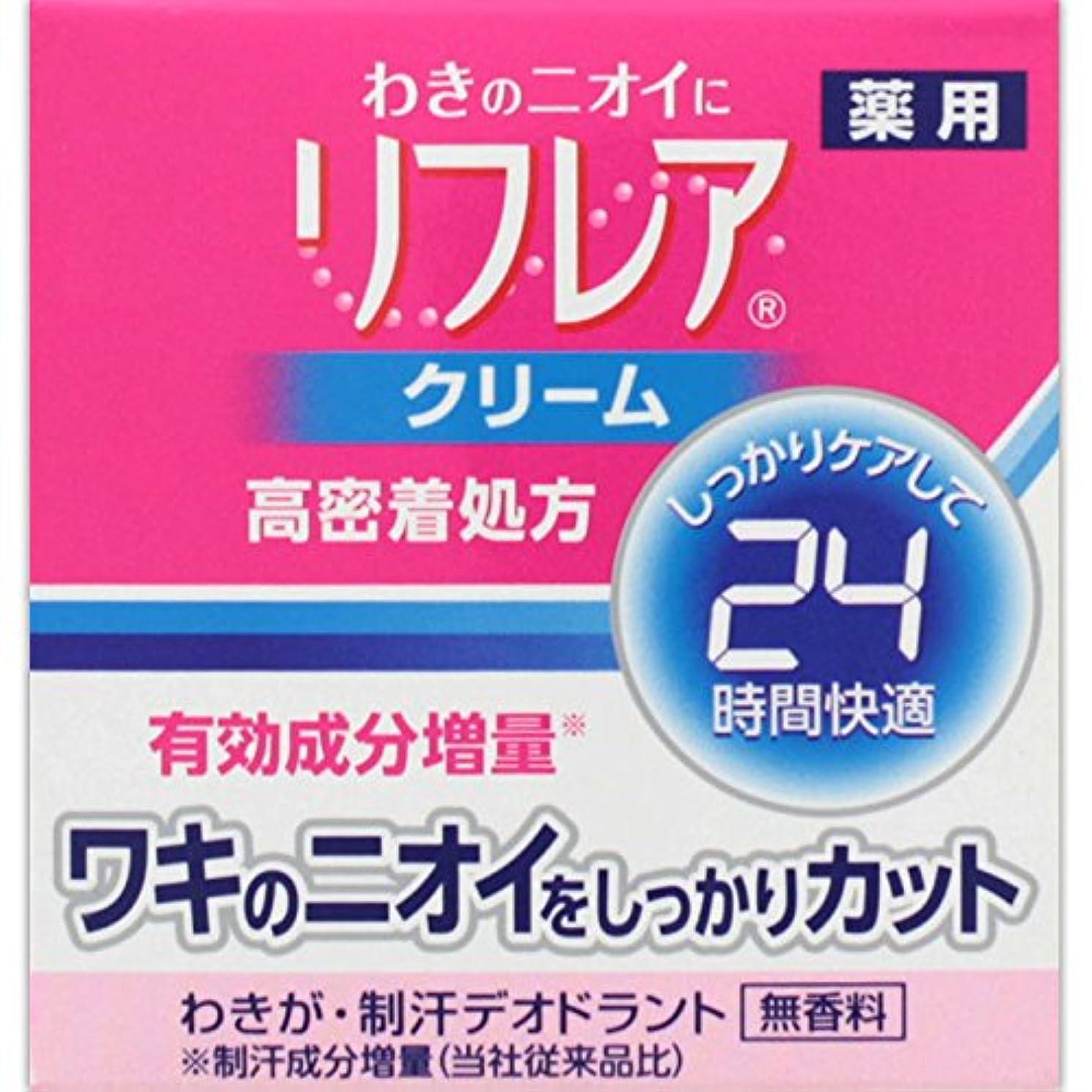 儀式耐久寄付【医薬部外品】リフレア デオドラントクリーム (ジャー) 55g