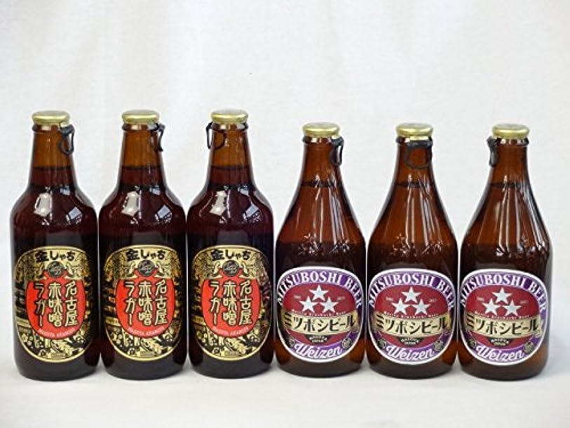 引退するダイバー容器クラフトビールパーティ6本セット名古屋赤味噌ラガー330ml ミツボシヴァイツェン330ml