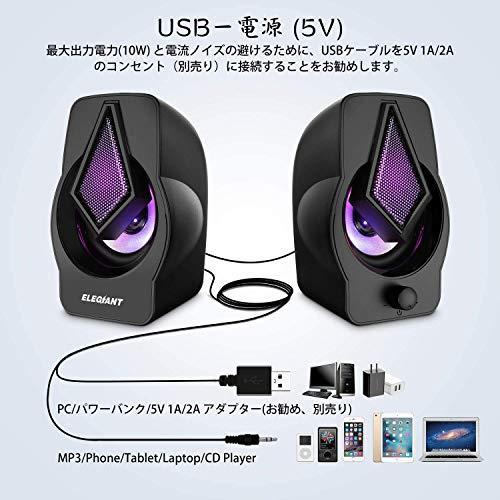 PCスピーカーELEGIANTパソコンスピーカー10Wパワフル出力LEDライト大音量サウンドUSB給電式小型ミニ軽量ポータブルコンパクト持ち運び便利USBAUX接続3.5mm入力MP3タブレットスマホゲーム機などに対応日本語説明書品質保証