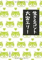 生きるコント (文春文庫)