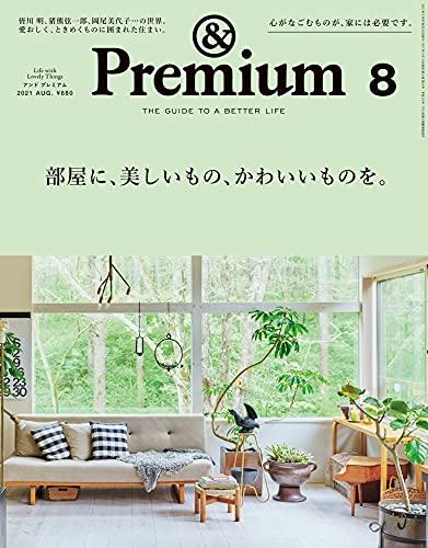 &Premium(アンド プレミアム) 2021年8月号 [部屋に、美しいもの、かわいいものを。] [雑誌]