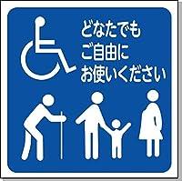 安全・サイン8 トイレ表示板 ピクトサイン 「どなたでもご自由にお使いください」(青地白サイン) 150×150mm プラスチック板(両面テープ付)