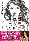 臨死!!江古田ちゃん(2) (アフタヌーンKC)