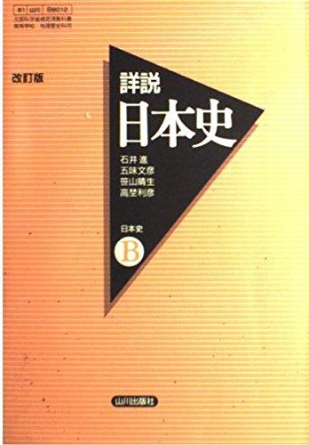 詳説日本史B