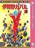 伊賀野カバ丸 9 (マーガレットコミックスDIGITAL)