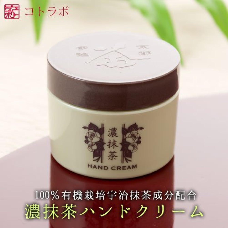 氷なにクラシックコトラボ 濃抹茶ハンドクリーム25g 京都産宇治抹茶パウダー配合 グリーンティーフローラルの香り 京都発のスキンケアクリーム Kyoto premium hand cream, Aroma of green tea floral