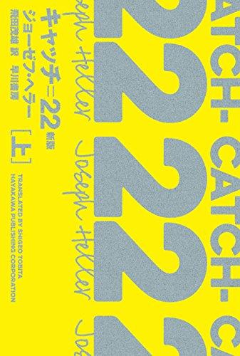 キャッチ=22〔新版〕 上 (ハヤカワepi文庫)