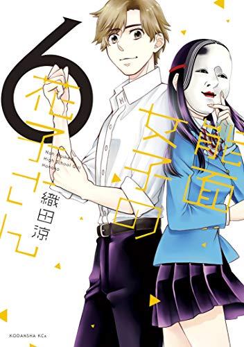 能面女子の花子さん(6) (ITANコミックス)