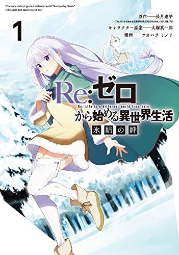 Re:ゼロから始める異世界生活 氷結の絆(1) (ガンガンコミックス UP!)の詳細を見る