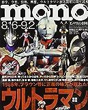 モノ・マガジン2021年8-16.9-2合併号