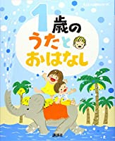 1歳の うたとおはなし (えほん百科シリーズ)