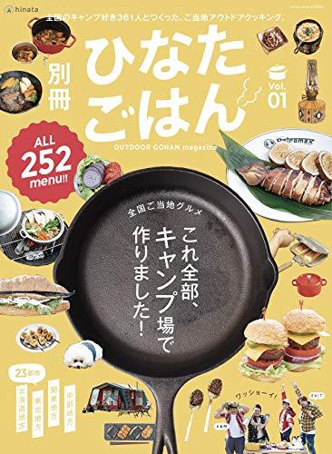 別冊 ひなたごはん OUTDOOR GOHAN magazine