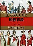 マールカラー文庫1 民族衣装 (マールカラー文庫 1)