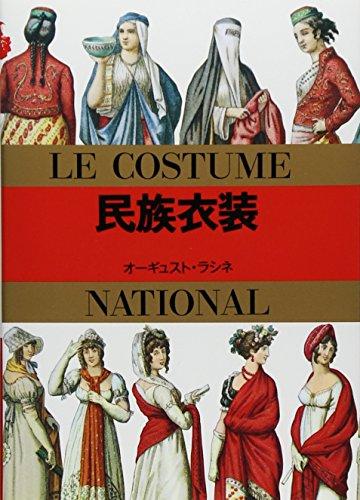 マールカラー文庫1 民族衣装 (マールカラー文庫 1)の詳細を見る