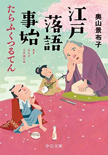 江戸落語事始 たらふくつるてん (中公文庫 お 82-4)