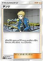 【ミラー仕様】ポケモンカードゲーム SM12a 153/173 デンジ サポート ハイクラスパック タッグオールスターズ