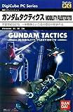 ガンダム タクティクス MOBILITY FLEET0079