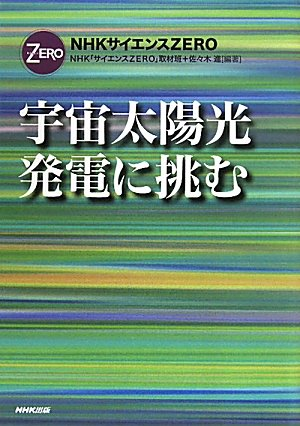 NHKサイエンスZERO 宇宙太陽光発電に挑む (NHKサイエンスZERO)