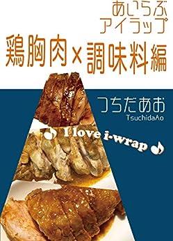 [つちだあお]のあいらぶアイラップ~鳥胸肉×調味料編~