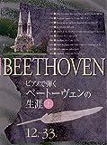 ピアノで弾くベートーヴェンの生涯 (上) 12歳-33歳