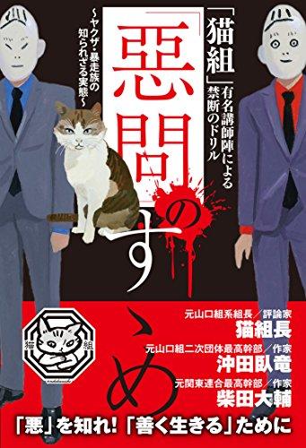 「惡問」のすゝめ: 「猫組」有名講師陣による禁断のドリル ~ヤクザ・暴走族の知られざる実態~の詳細を見る