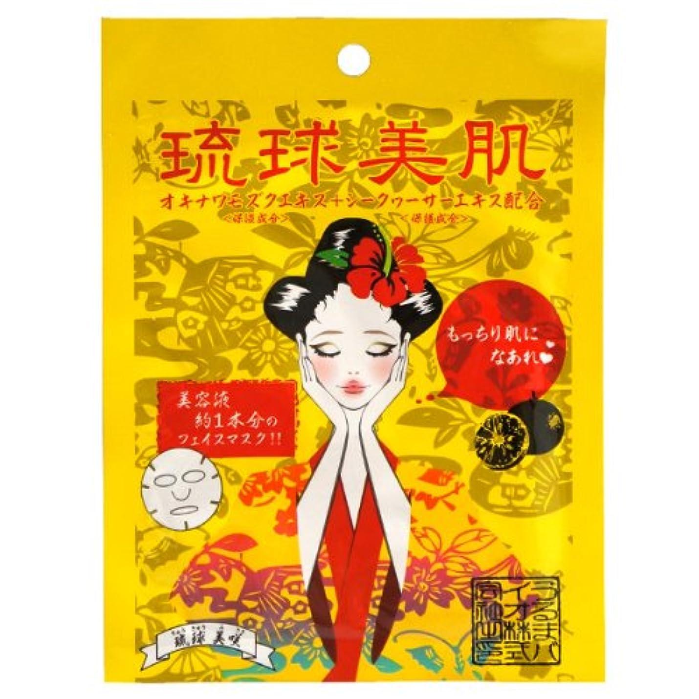 ビートホット基本的な琉球美肌 シークワーサーの香り