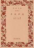 方法序説 (1967年) (岩波文庫)