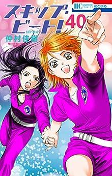 [仲村佳樹]のスキップ・ビート! 40 (花とゆめコミックス)