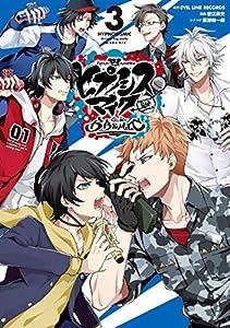 ヒプノシスマイク -Division Rap Battle- side B.B & M.T.C(3) (シリウスコミックス)