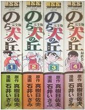 のら犬の丘 コミック 全4巻完結セット (マンガショップシリーズ)