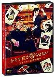 「かぐや様は告らせたい ~天才たちの恋愛頭脳戦~」 通常版DVD[DVD]