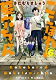 ここほれ墓穴ちゃん(6) (電撃コミックスNEXT)